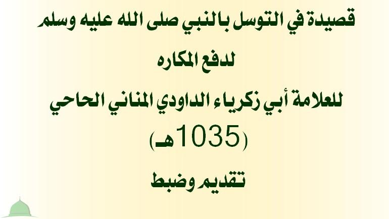 قصيدة في التوسل بالنبي صلى الله عليه وسلم
