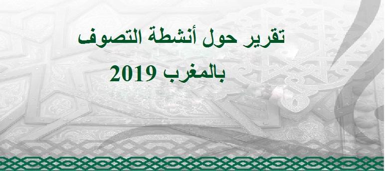 تقرير حول أنشطة التصوف بالمغرب (2019)
