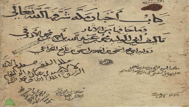 أخبار مكة وما جاء فيها من الآثار