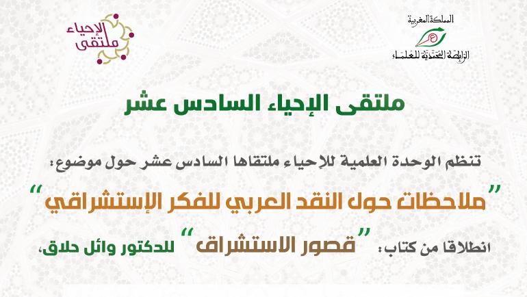 """ملتقى الإحياء السادس عشر: """"ملاحظات حول النقد العربي للفكر الإستشراقي"""""""
