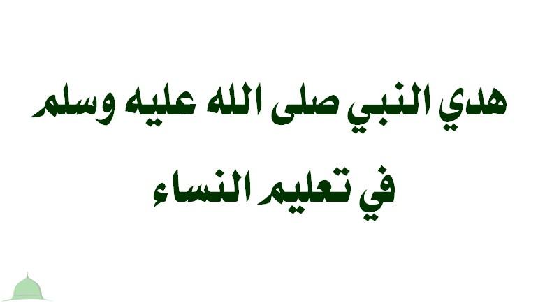 هدي النبي صلى الله عليه وسلم في تعليم النساء