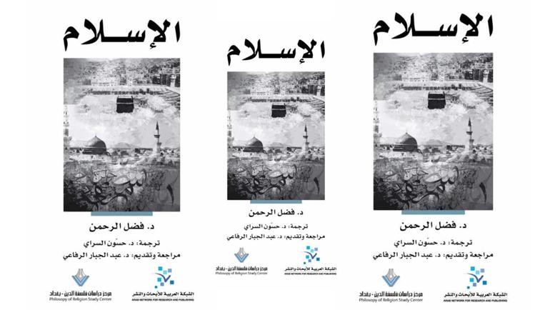 """عرض لكتاب """"الإسـلام"""" للدكتور فضل الرحمان"""