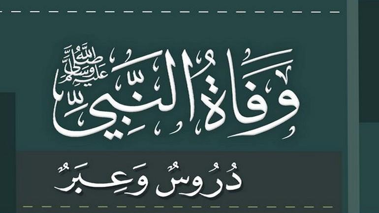 وفاة النبي صلى الله عليه وسلم دروس وعبر