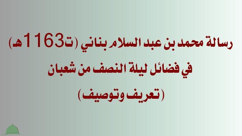 رسالة محمد بن عبد السلام بناني