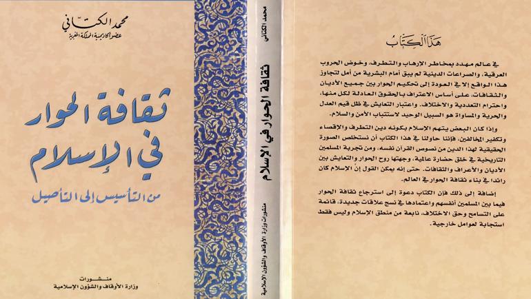 """عرض لكتاب: """"ثقافة الحوار في الإسلام: من التأسيس إلى التأصيل"""" لفضيلة الأستاذ الدكتور محمد الكتاني"""