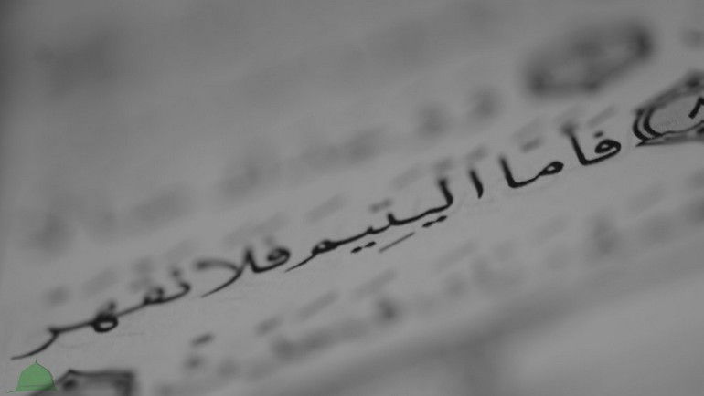 حقوق اليتامى وتعامل النبي صلى الله عليه وسلم معهم من زاوية السنة المشرفة