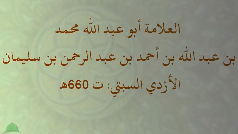 أبو عبد الله محمد بن عبد الله بن أحمد بن عبد الرحمن بن سليمان الأزدي