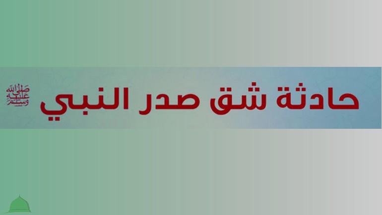 وقفات مع حادثة شق صدره الشريف صلى الله عليه وسلم