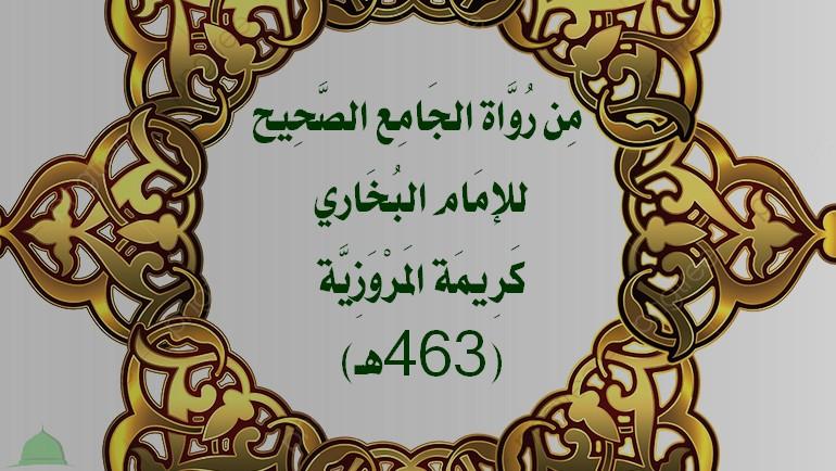 مِن رُوَّاة الجَامِع الصَّحِيح للإمَام البُخَاري كَرِيمَة المَرْوَزِيَّة (463هـ)