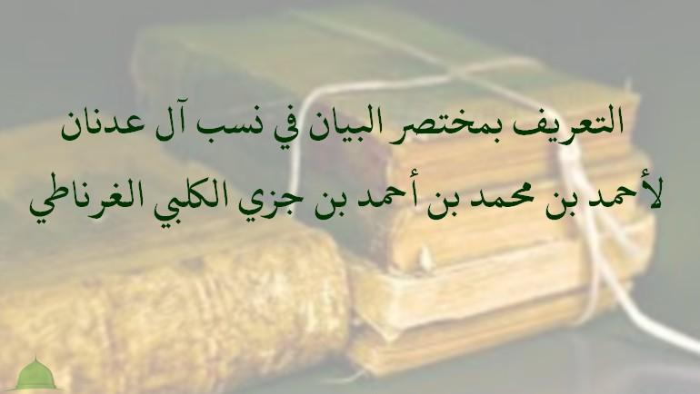 التعريف بمختصر البيان في نسب آل عدنان، لأحمد بن محمد بن أحمد بن جزي الكلبي الغرناطي.