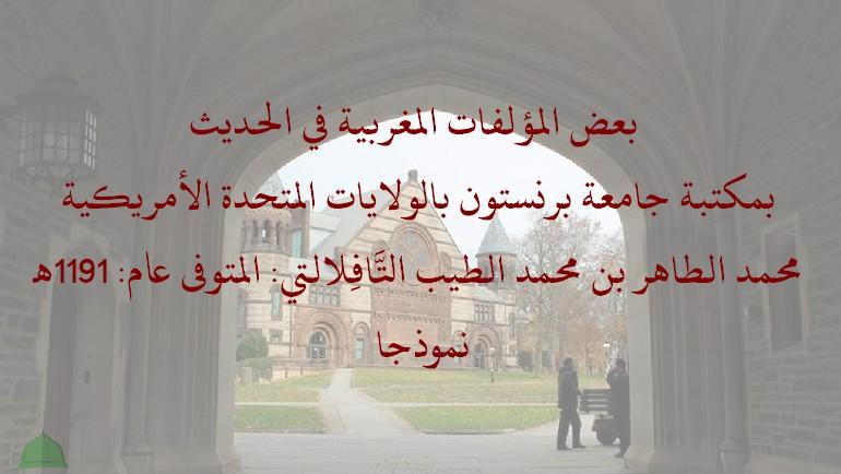 بعض المؤلفات المغربية في الحديث بمكتبة جامعة برنستون