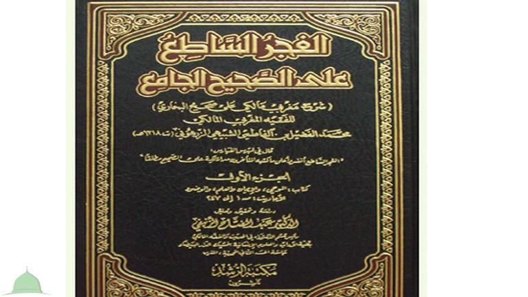الفجر الساطع على الصحيح الجامع