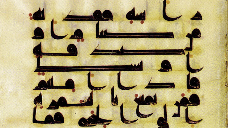 مُنذِر بن سعيد البَلُّوطي (ت355هـ)