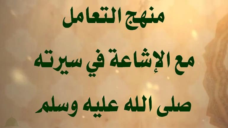 منهج التعامل مع الإشاعة في سيرته ﷺ