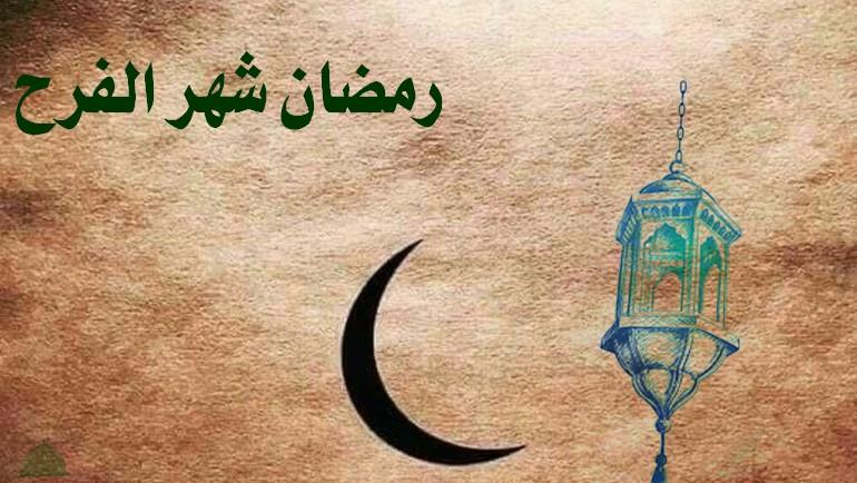 رمضان شهر الفرح