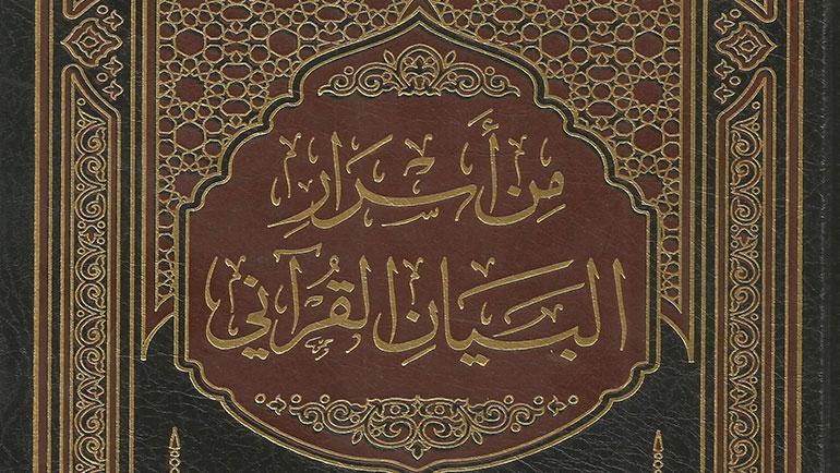 من أسرار البيان القرآني