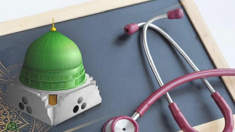 الوقاية الصحية من خلال سنة المصطفى صلى الله عليه وسلم