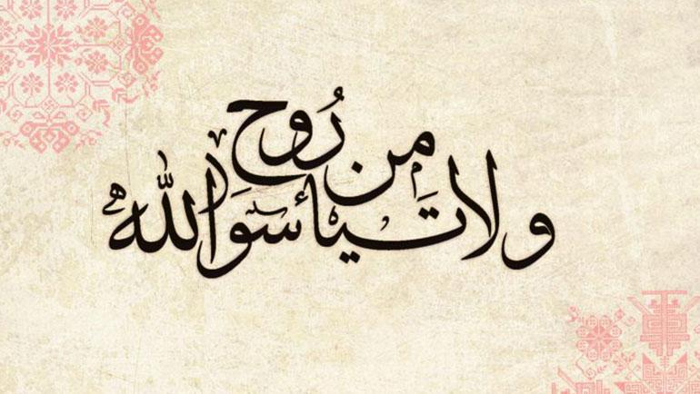 """نبذ مشاعر """"اليأس والقنوط"""" و""""الأوهام والوساوس"""" في القرآن الكريم - اقتباسات من تفاسير من الغرب الإسلامي -"""
