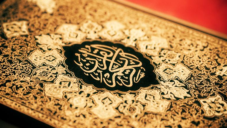 أسس النظرية الأخلاقية ومعاييرها من منظور القرآن الكريم