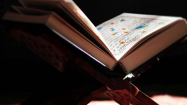 القرآن الكريم منبع العلوم وملهِم المعارفالقرآن الكريم منبع العلوم وملهِم المعارف