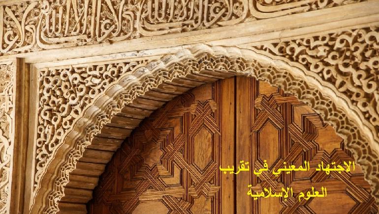 الاجتهاد المعيني في تقريب العلوم الإسلامية