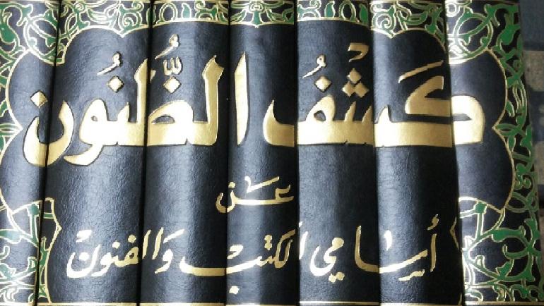 كشف الظنون عن أسامي الكتب والفنون لحاجي خليفة