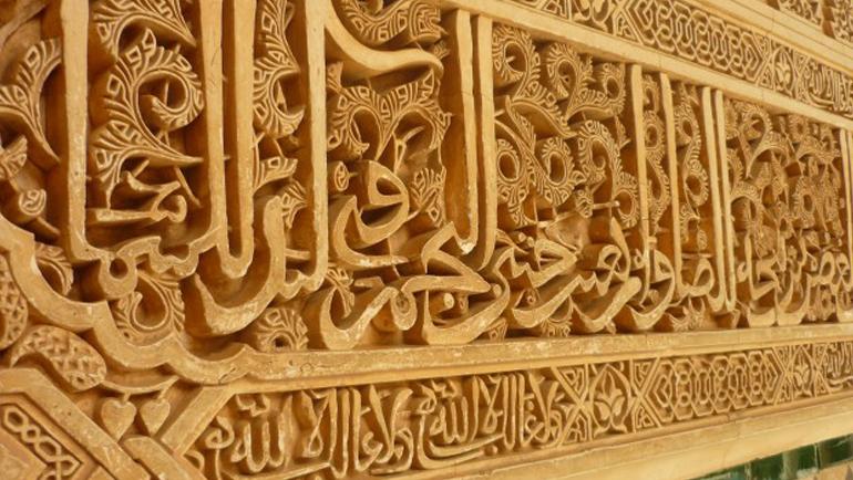 المقاصد العقدية من خلال موطأ الإمام مالك