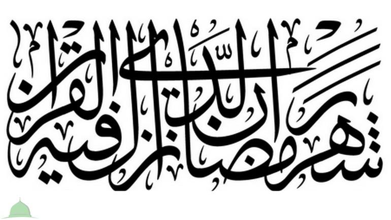رمضان وخلق الصبر عند البلاء