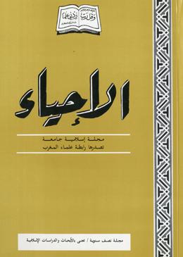 العمل في الإفتاء المغربي