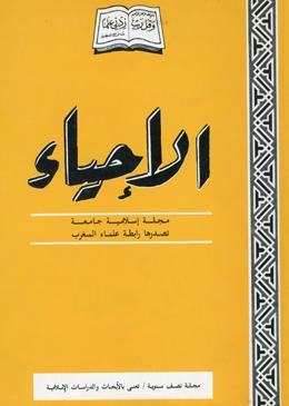 القرآن الكريم.. ومناهج تحليل الخطاب