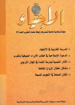 العقل في اللغة والقرآن والحديث وعند الحكماء، وفي الأدب العربي