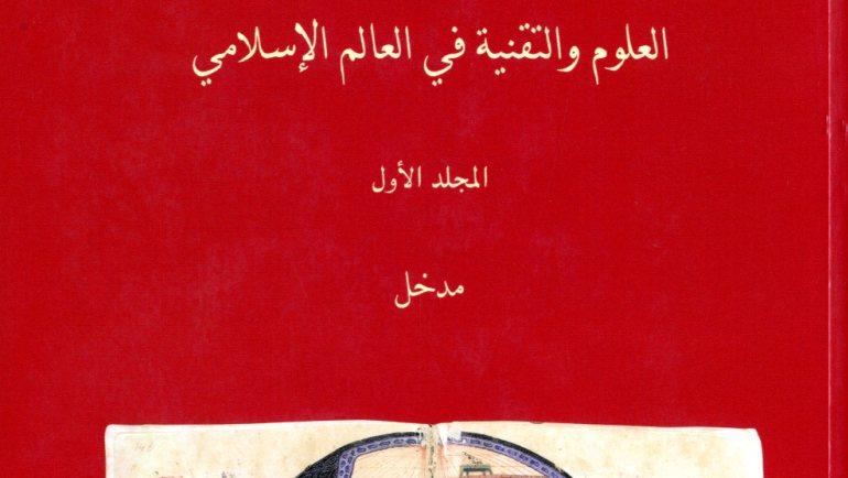 تلخيص كتاب العلوم والتقنية في العالم الإسلامي