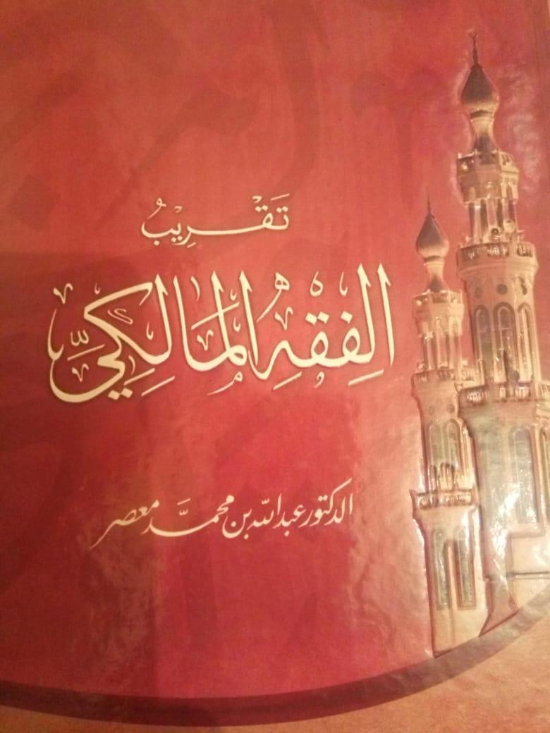 """قراءة في كتاب:""""تقريب الفقه المالكي""""  لفضيلة الدكتور عبد الله معصر"""