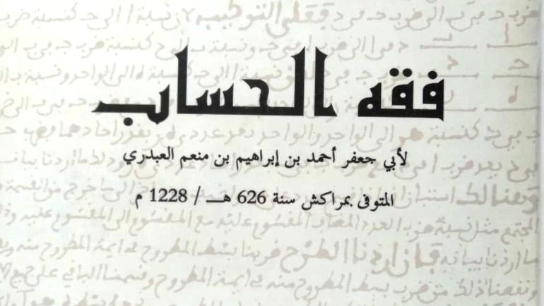 كتاب فقه الحساب لأبي جعفر أحمد بن إبراهيم ابن منعم العبدري (ت سنة 626هـ/1228م)