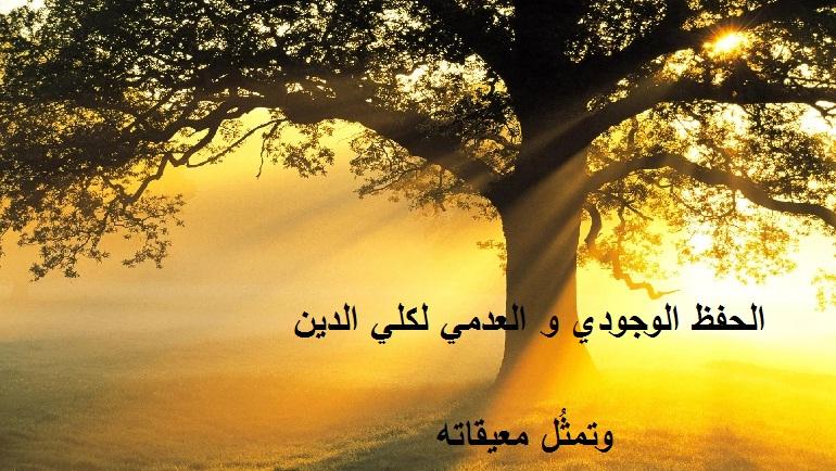 الحفظ الوجودي و العدمي لكلي الدين وتمثُل معيقاته