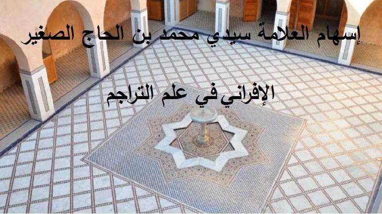 إسهام العلامة سيدي محمد بن الحاج الصغير الإفراني في علم التراجم.