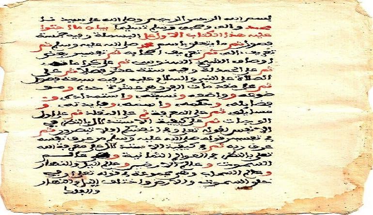 الإمام أبو عبد الله محمد بن يوسف السنوسي
