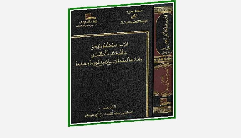 """""""الاجتهاد الذرائعي في المذهب المالكي وأثره في الفقه الإسلامي قديما وحديثا"""""""