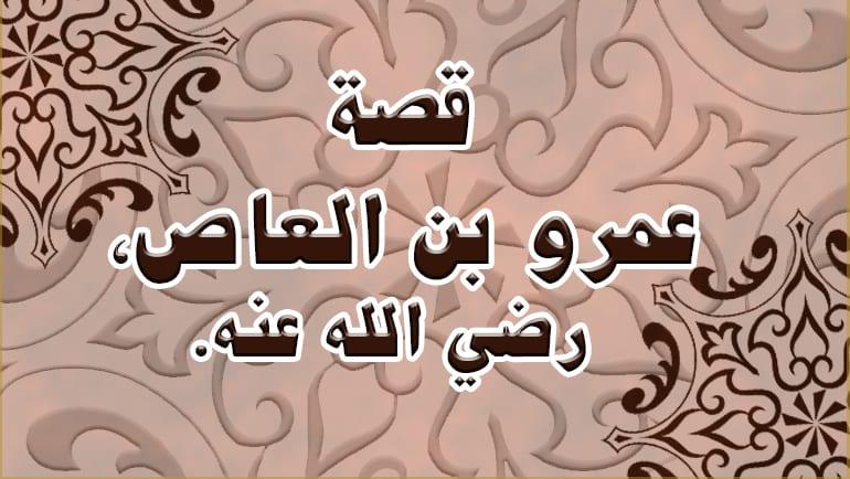قصة عمرو بن العاص