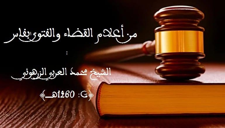 من أعلام القضاء والفتوى بفاس: