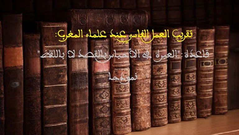 تقريب العمل الفاسي عند علماء المغرب: