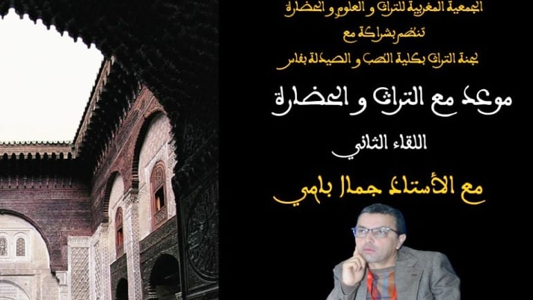 محاضرة للدكتور جمال بامي: علم العمران المغربي من منظور إنثروبولوجي