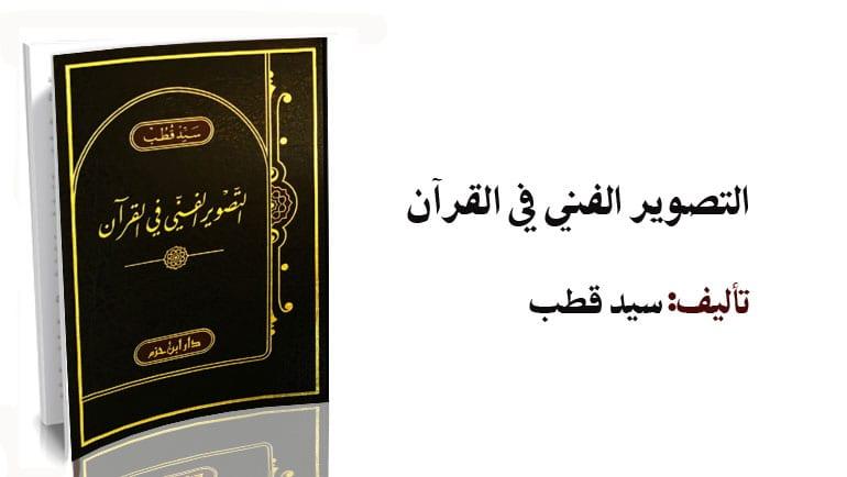 """عرض كتاب """"التصوير الفني في القرآن"""" لمؤلفه سيد قطب رحمه الله"""