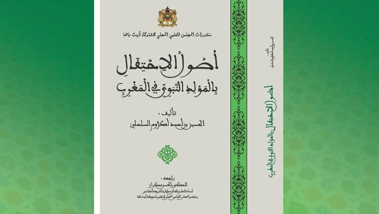 """عرض لكتاب: """"أصول الاحتفال بالمولد النبوي في المغرب"""" لمؤلفه الأستاذ الحسين بن أحمد أكروم الساحلي"""