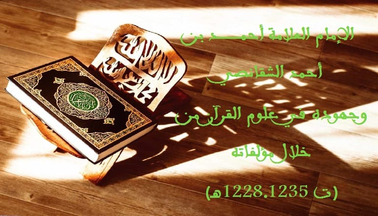 الإمام العلامة أحمـــــــــد بن أحمد الشقانصي