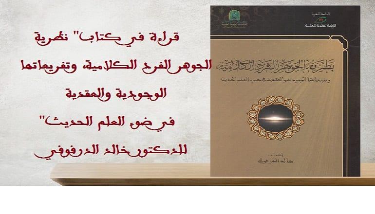 قراءة في كتاب 'نظرية الجوهر الفرد الكلامية'
