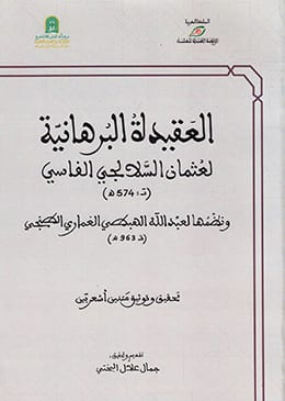 العقيدة البرهانية لعثمان السلالجي الفاسي (ت.574هـ) ونظمها لعبد الله الهبطي الغماري الطنجي (ت.963هـ)