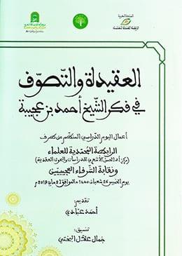 العقيدة والتصوف في فكر الشيخ أحمد بن عجيبة