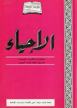 المرأة المسلمة في الغرب.. مهام وواجبات