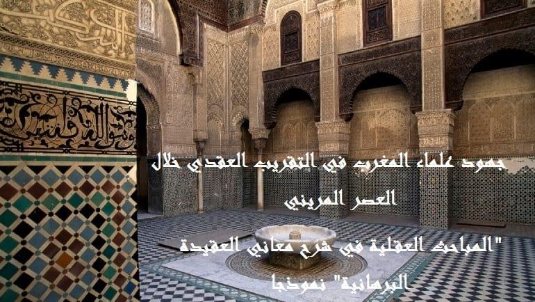 جهود علماء المغرب في التقريب العقدي خلال العصر المريني